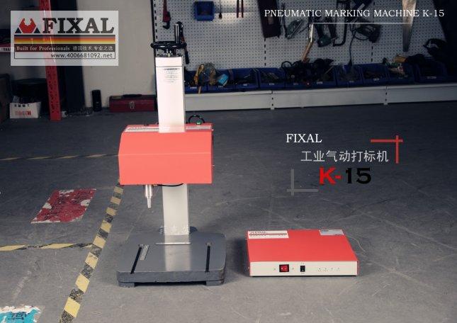 K-15高精度台式气动打标机