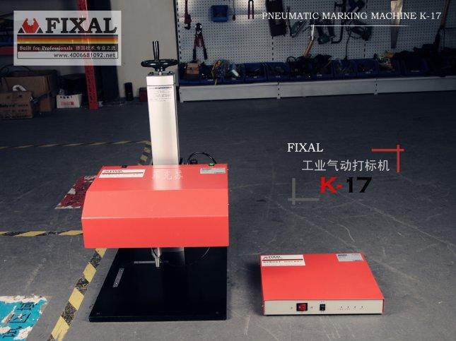 K-17高精度大幅面台式气动打标机