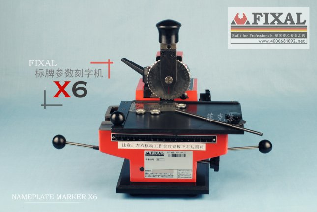 标牌参数刻字机X6
